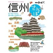 信州さんぽ(交通新聞社) [電子書籍]