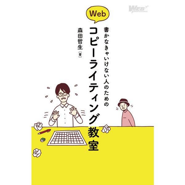 書かなきゃいけない人のためのWebコピーライティング教室(角川アスキー総合研究所) [電子書籍]