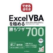 【期間限定価格 2019年4月30日まで】できる逆引き Excel VBAを極める勝ちワザ 700 2016/2013/2010/2007対応 [電子書籍]