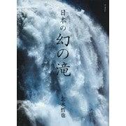 日本の幻の滝(山と溪谷社) [電子書籍]