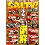 SALTY!(ソルティー) 2016年8月号(アトリエ・ボイル) [電子書籍]