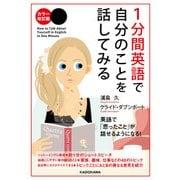 カラー改訂版 1分間英語で自分のことを話してみる(KADOKAWA) [電子書籍]