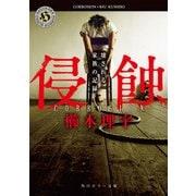 侵蝕 壊される家族の記録(KADOKAWA) [電子書籍]