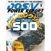 DOS/V POWER REPORT 2016年8月号(インプレス) [電子書籍]