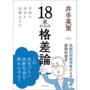 18歳からの格差論―日本に本当に必要なもの(東洋経済新報社) [電子書籍]
