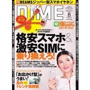 DIME(ダイム) 2016年8月号(小学館) [電子書籍]
