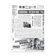 薬事ニュース 2016/06/17(薬事ニュース社) [電子書籍]