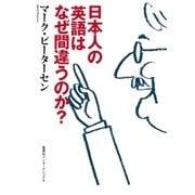 日本人の英語はなぜ間違うのか?(集英社インターナショナル)(集英社) [電子書籍]