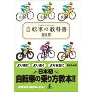 自転車の教科書(小学館) [電子書籍]