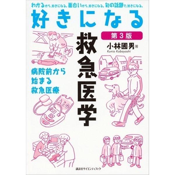 好きになる救急医学 第3版(講談社) [電子書籍]