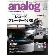 アナログ(analog) Vol.52(音元出版) [電子書籍]