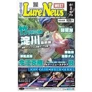 週刊 ルアーニュース WEST 2016/06/24号(名光通信社) [電子書籍]