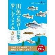 川魚の飼育と採集を楽しむための本(学研) [電子書籍]