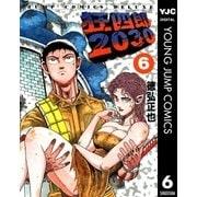 狂四郎2030 6(集英社) [電子書籍]
