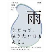 オトナの短篇シリーズ05 「雨」(学研) [電子書籍]