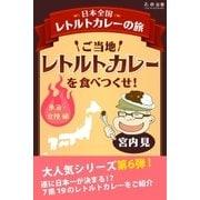 ご当地レトルトカレーを食べつくせ!東海・北陸編(学研) [電子書籍]