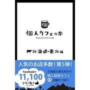 個人カフェの本 北海道・東北編(学研) [電子書籍]