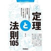 定理と法則105(学研) [電子書籍]