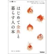 はじめて金魚と暮らす人の本(学研) [電子書籍]