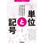 単位と記号(学研) [電子書籍]