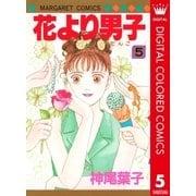 花より男子 カラー版 5(集英社) [電子書籍]