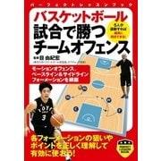 バスケットボール 試合で勝つチームオフェンス(実業之日本社) [電子書籍]
