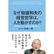 なぜ稲盛和夫の経営哲学は、人を動かすのか?(クロスメディア・パブリッシング) [電子書籍]