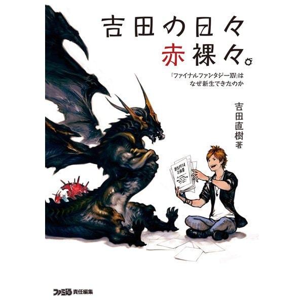 吉田の日々赤裸々。 『ファイナルファンタジーXIV』はなぜ新生できたのか(KADOKAWA Game Linkage) [電子書籍]