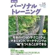 パーソナルトレーニング No.15(あほうせん) [電子書籍]