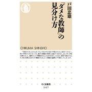 「ダメな教師」の見分け方(筑摩書房) [電子書籍]