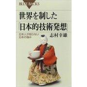 世界を制した「日本的技術発想」 日本人が知らない日本の強み(講談社) [電子書籍]