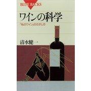 ワインの科学 「私のワイン」のさがし方(講談社) [電子書籍]