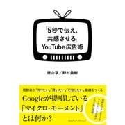 「5秒で伝え、共感させる」YouTube広告術(クロスメディア・パブリッシング) [電子書籍]