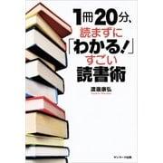 本・読書・図書館