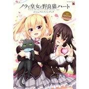 ノラと皇女と野良猫ハート -Nora, Princess, and Stray Cat.- ビジュアルファンブック(KADOKAWA) [電子書籍]