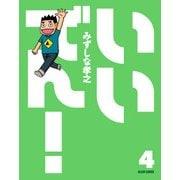 いいでん!(4)(KADOKAWA Game Linkage) [電子書籍]