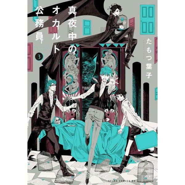 真夜中のオカルト公務員 第3巻(KADOKAWA) [電子書籍]