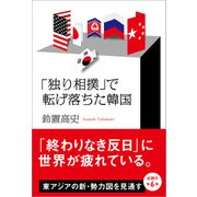 「独り相撲」で転げ落ちた韓国(日経BP社) [電子書籍]