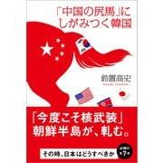 「中国の尻馬」にしがみつく韓国(日経BP社) [電子書籍]