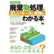 図解明解 廃棄物処理の正しいルールと実務がわかる本 排出事業者責任に問われないためのリスクマネジメント(翔泳社) [電子書籍]