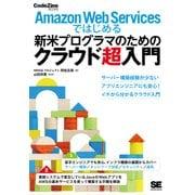 Amazon Web Servicesではじめる新米プログラマのためのクラウド超入門(翔泳社) [電子書籍]