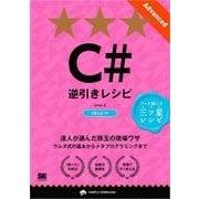 C#逆引きレシピ(Advanced)(翔泳社) [電子書籍]