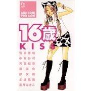 16歳 KISS(小学館) [電子書籍]