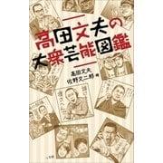 高田文夫の大衆芸能図鑑(小学館) [電子書籍]