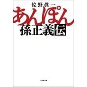 あんぽん 孫正義伝(小学館) [電子書籍]