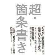 超・箇条書き(ダイヤモンド社) [電子書籍]