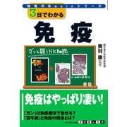 3日でわかる免疫(ダイヤモンド社) [電子書籍]