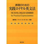 表現のための実践ロイヤル英文法(音声DL付)(旺文社) [電子書籍]
