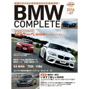 BMW COMPLETE(ビーエムダブリュー コンプリート) VOL.67(学研プラス) [電子書籍]