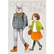 オデット ODETTE(2)(フレックスコミックス) [電子書籍]